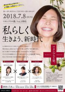 ワタシプラス塾、第三回目終了 〜継続は力なり〜