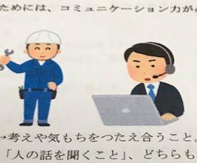 コミュニケーション学習~社会で生きる為に~