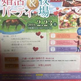 体験型婚活パーティー〜牧場編〜