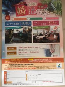 体験型婚活パーティー報告〜水族館&スイーツ作り編〜