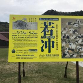 東日本大震災復興祈念 伊藤若冲展