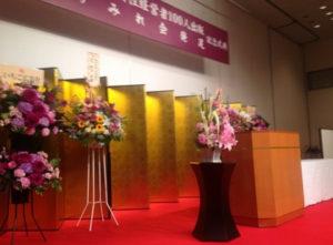 栃木県女性経営者100人 vol.2出版、並びにすみれ会100人達成記念式典