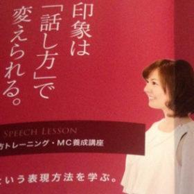 MCプロ養成講座〜実力養成コース〜のご紹介