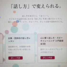 コミュニケーション・スピーチ・マナー研修