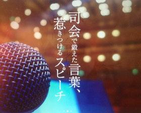 情と論理~スピーチ成功までの6段階・メルマガコラム~
